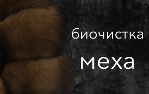 Биочистка меха - бережная щадящая чистка меха и меховых изделий