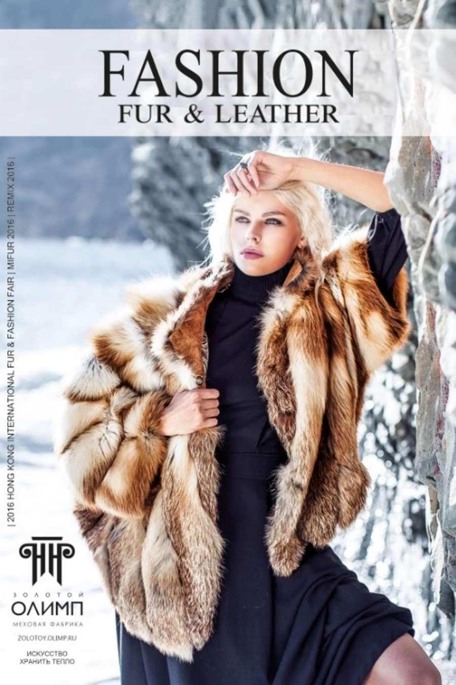 Журнал FASHION Fur&Leather, №2
