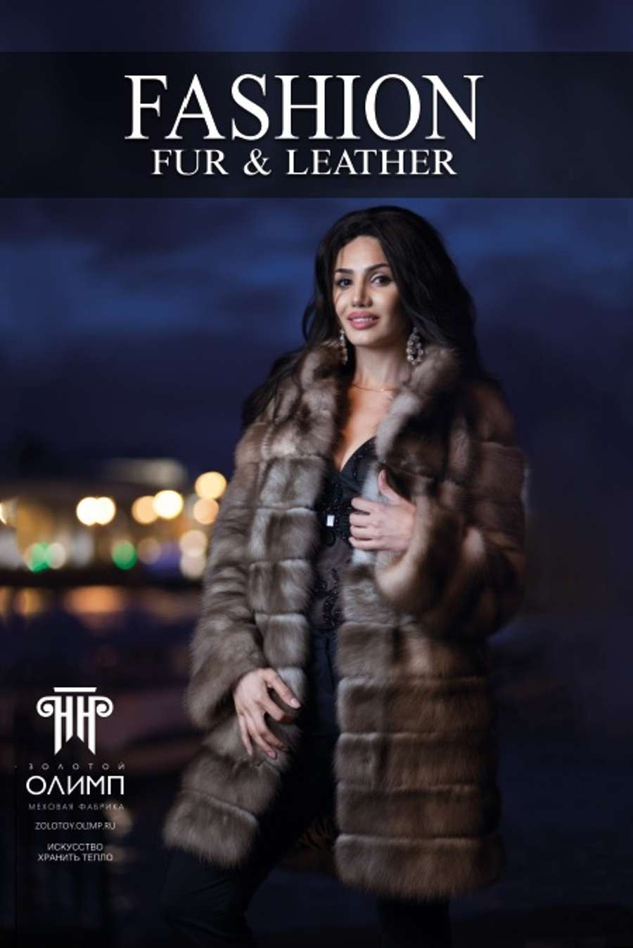 Журнал FASHION Fur&Leather, №3