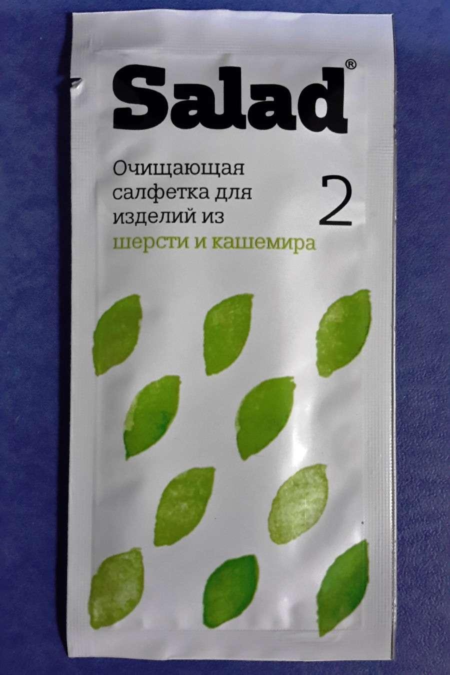 Очищающая салфетка для изделий из шерсти и кашемира