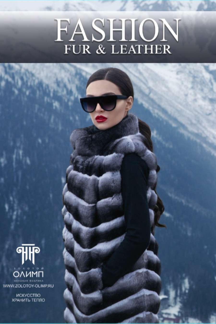 Журнал FASHION Fur&Leather, №5 выпуск 1 (2018)