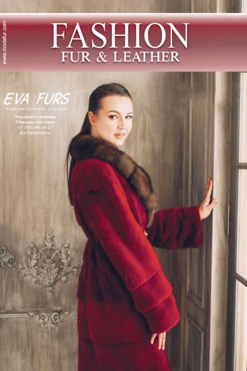 Журнал FASHION Fur&Leather, №12