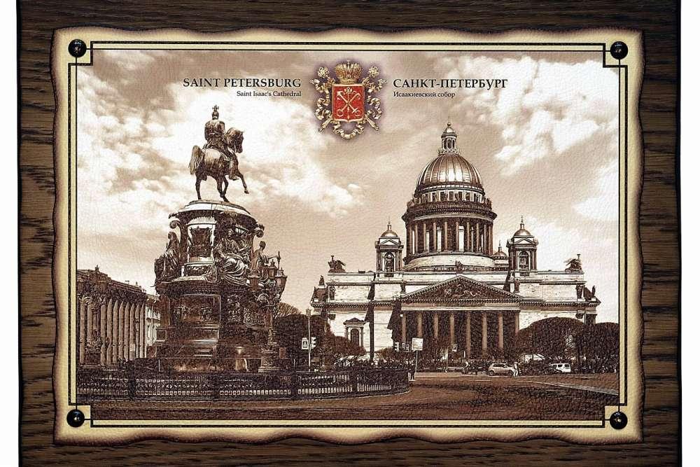 №13 Плакетка Санкт-Петербург, Исаакиевский Собор